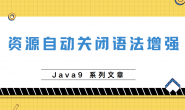 Java9改进try-with-resources语法