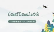 java并发编程JUC第九篇:CountDownLatch线程同步
