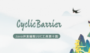 java并发编程JUC第十篇:CyclicBarrier线程同步