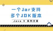 支持多JDK版本下运行的Jar文件打包方式