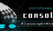 好用-除了Console.log()之外的JS日志打印输出方式