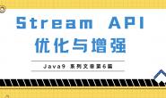 Java9系列第6篇-Stream流API的增强