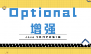 Java9系列第7篇:Java.util.Optional优化与增强