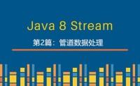 Java Stream函数式编程图文详解第二篇:管道数据处理