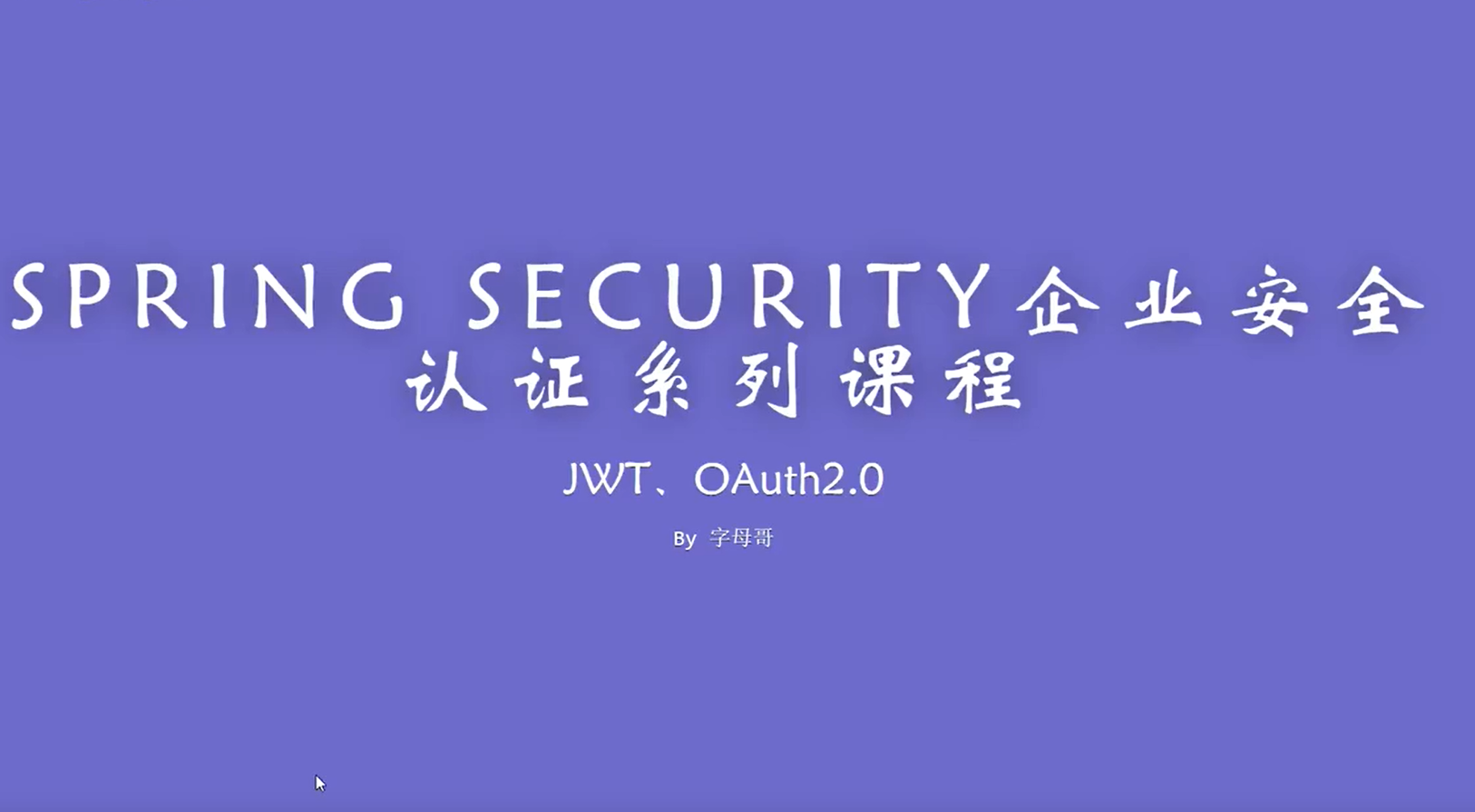 Spring Security-JWT-OAuth2一本通